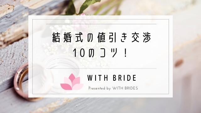 結婚式の値引き