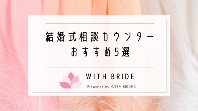 結婚式相談カウンターおすすめランキングTOP5【比較】