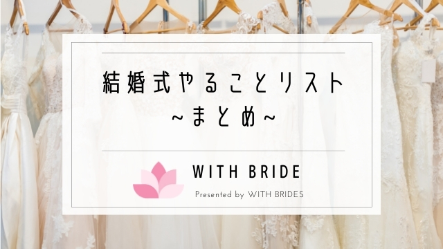 結婚式やることリスト
