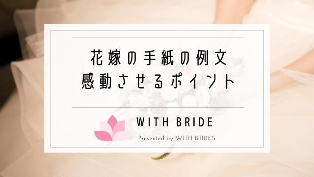 花嫁の手紙の例文