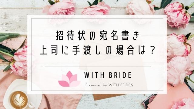 結婚式の招待状の宛名書き
