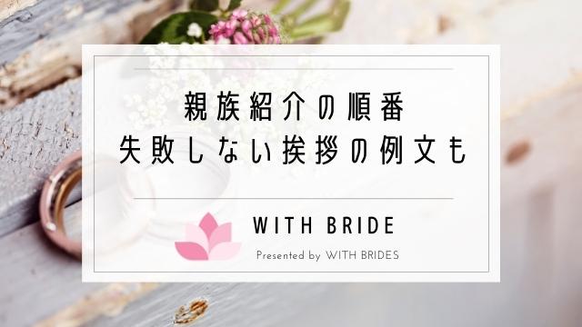 結婚式の親族紹介の順番