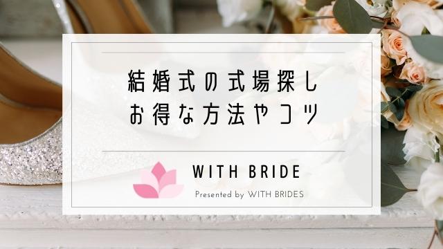 結婚式の式場探し