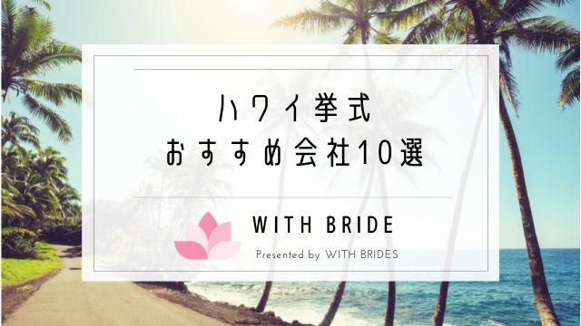 ハワイ挙式のおすすめ10選