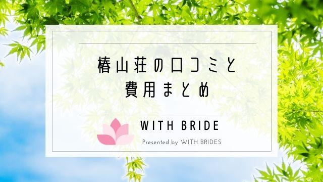 椿山荘の結婚式の口コミと費用