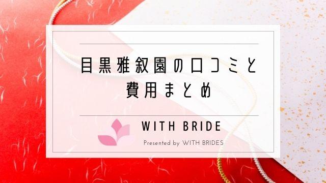 目黒雅叙園の結婚式の口コミと費用