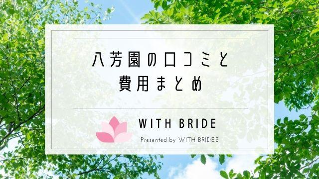 八芳園の結婚式の口コミと費用