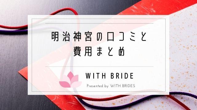 明治神宮の結婚式の口コミと費用