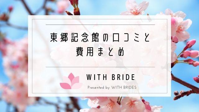 東郷記念館の結婚式の口コミと費用