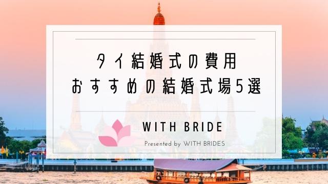 タイ結婚式の費用