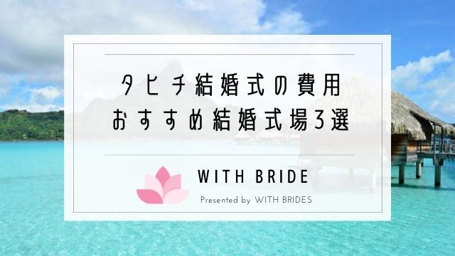 タヒチ結婚式の費用