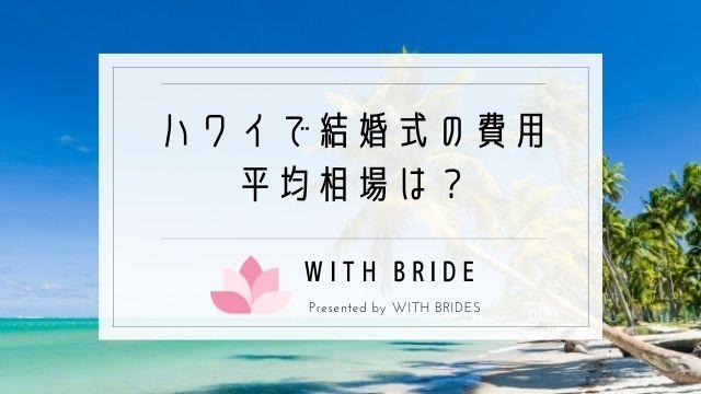 ハワイで結婚式の費用