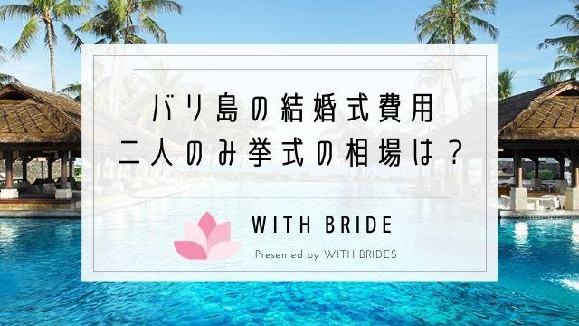 バリ島の結婚式費用