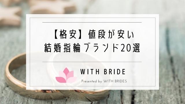 結婚指輪安いブランド