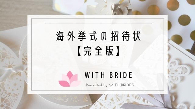 海外挙式の招待状