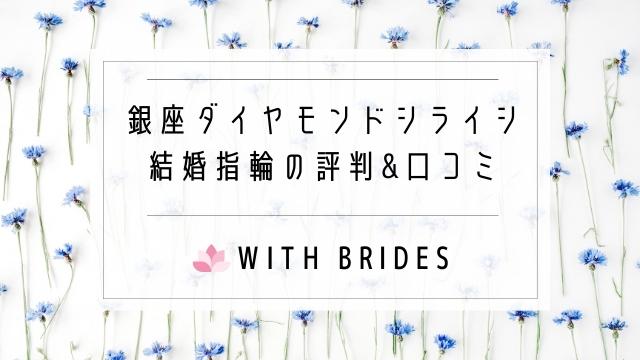 ダイヤモンドシライシ評判口コミ