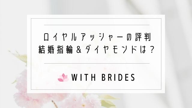 ロイヤルアッシャーの評判
